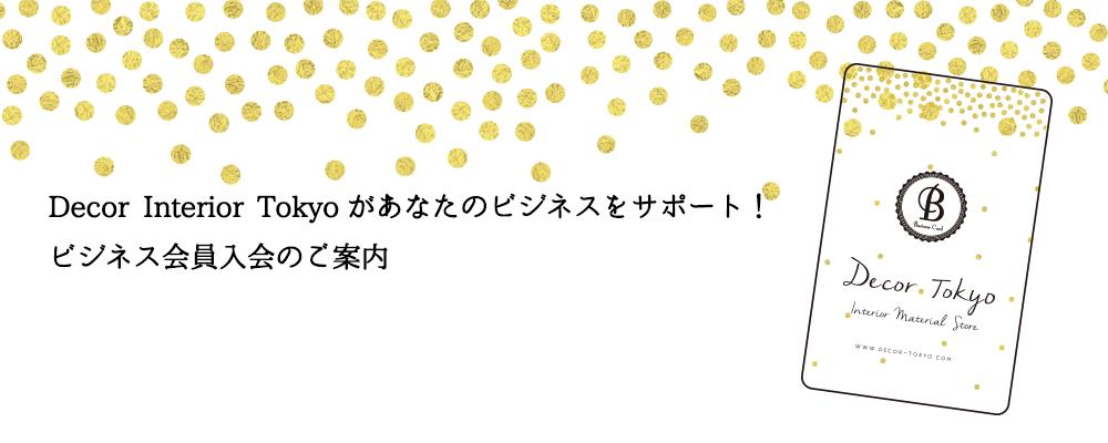 Decor Tokyoがあなたのビジネスをサポート!ビジネス会員入会のご案内