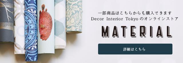 一部商品はこちらからも購入できます。Decor Tokyoのオンラインストア MATERIAL 住まいを育み、彩りのある生活を楽しむための情報タブロイドマガジン&ショッピングサイト