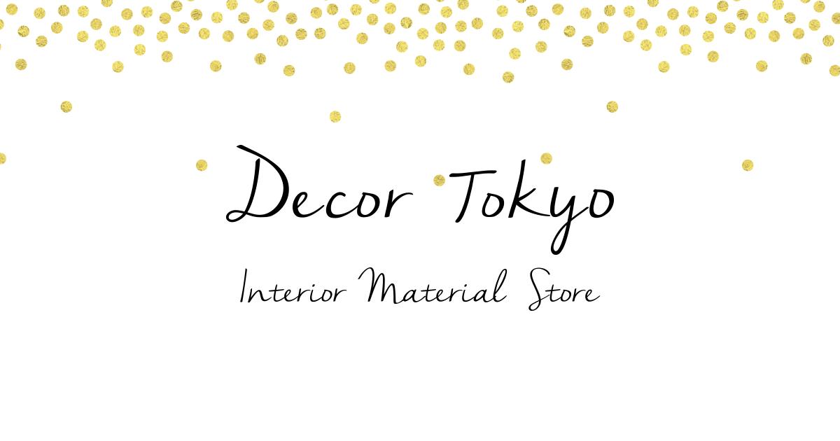 インテリアマテリアルショップDECOR INTERIOR TOKYO